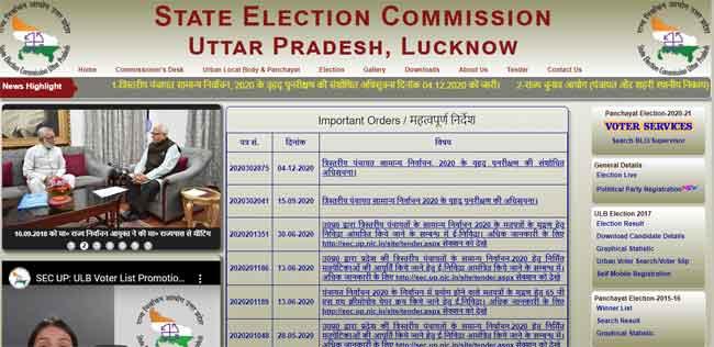 UP Gram Panchayat Voter List 2021 (New) PDF Download Here 1