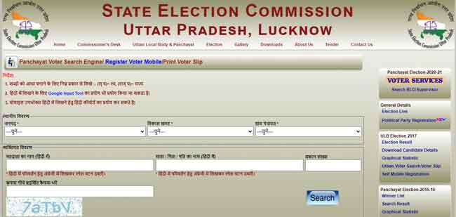 UP Gram Panchayat Voter List 2021 (New) PDF Download Here 3