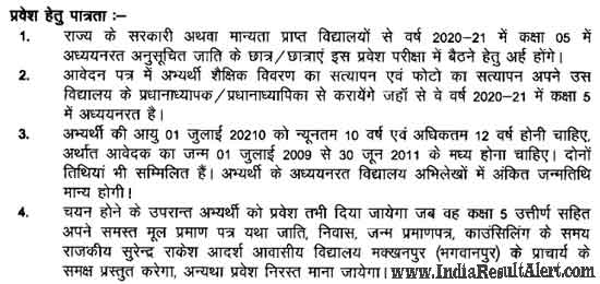 GSRAAV Form 2021, Eligibility & Process for Class 6 Admission 2