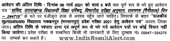 GSRAAV Form 2021, Eligibility & Process for Class 6 Admission 1