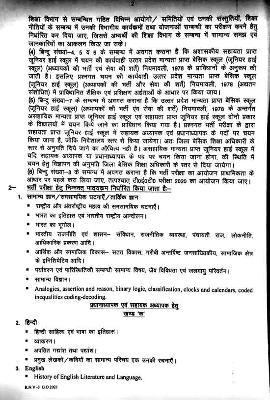 UP Junior Teacher Vacancy 2021 Form, Fee, G.O., Notification & Important Dates 1