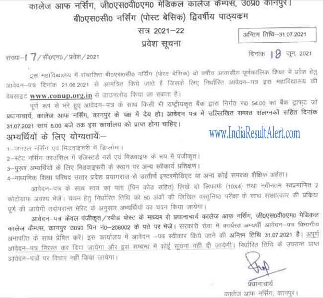 College of Nursing Kanpur Admission 2021