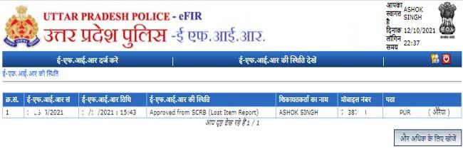 UP Police FIR Status Online