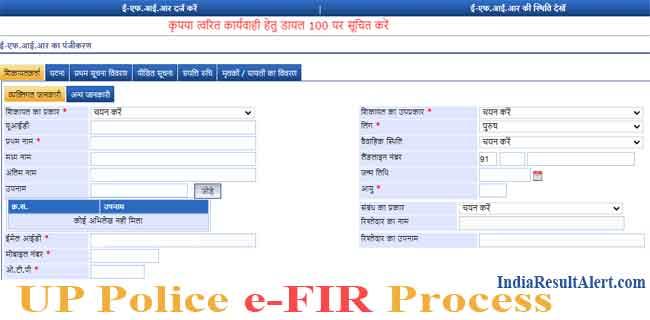 UP Police FIR Online